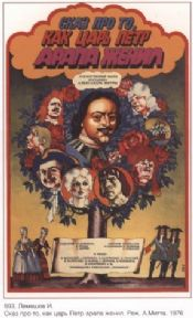 Vintage Russian movie poster - 1976